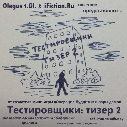 http://ifiction.ru/i/tt2poster500.jpg