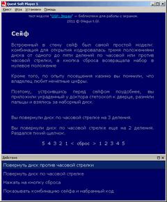 https://ifiction.ru/i/example_screen_safe_tmb.png