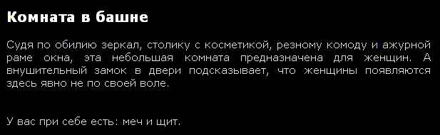 https://ifiction.ru/i/scr/ifrus-links-001-bw.png